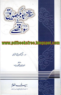 Hazrat Abu Bakkar Siddique r.a Ke 100 Qissay