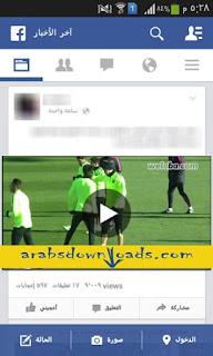 تحميل من فيسبوك