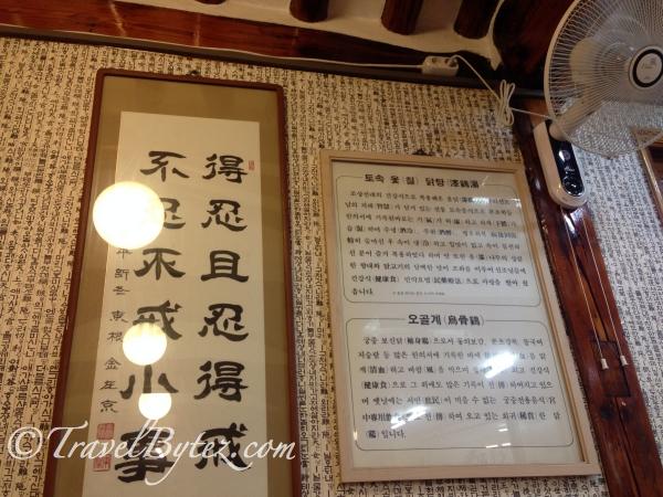 Toksochon (토속촌 / 土俗村蔘雞湯)