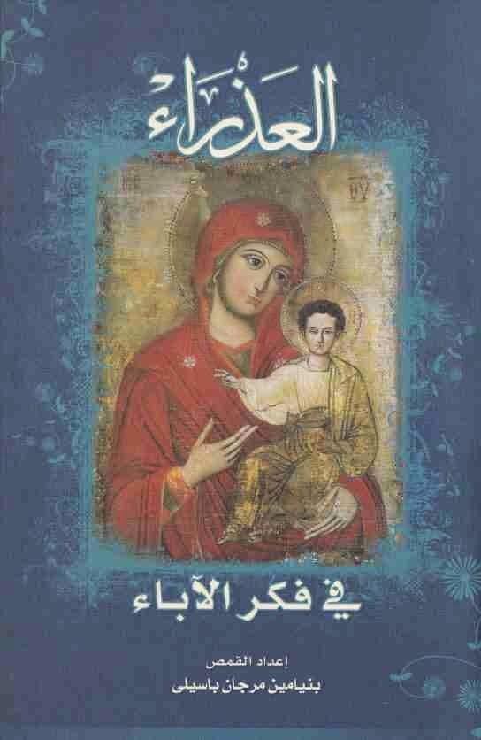 كتاب العذراء في فكر الاباء – القمص بنيامين مرجان باسيلي
