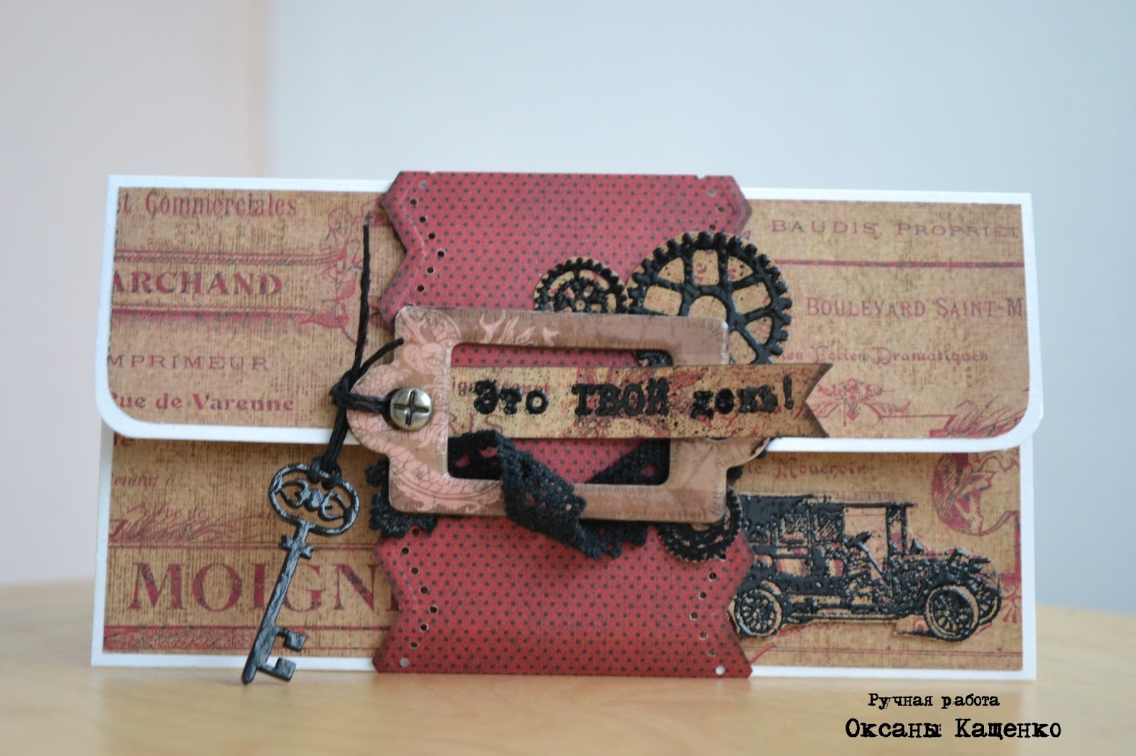 Открытки конверты для мужчин