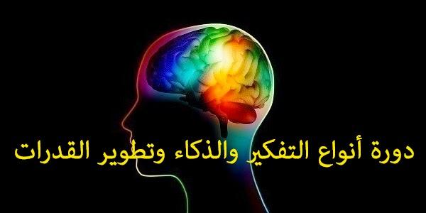 دورة أنواع التفكير والذكاء وتطوير القدرات