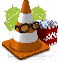 """إطلاق أول نسخة تجريبية من برنامج مشغل الملفات المرئية والصوتية """"VLC"""" لأجهزة أندرويد-Android"""