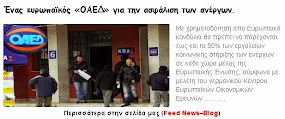 Ένας ευρωπαϊκός «ΟΑΕΔ» για την ασφάλιση των ανέργων.