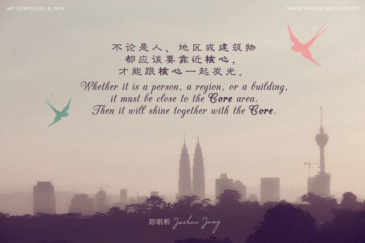 郑明析, Joshua Jung, Providence, Proverb, Religion, Faith, Malaysia, KLCC, KL Tower, Core, Building, Region, Person, Shine