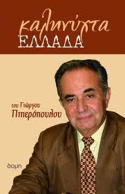 """""""Να αγαπάς την Ελλάδα, Να λες εγώ μονάχος έχω χρέος να τη σώσω! Εάν δεν σωθεί, εγώ φταίω!!!"""""""