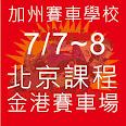 2016北京課程