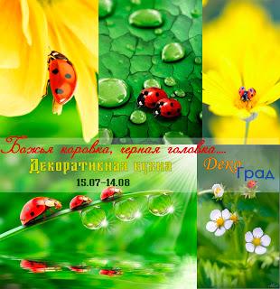 Декоративная кухня. Божья коровка, черная головка... до 14/08