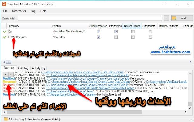 كيفية معرفة الملفات التي تم تعديلها او إنشاءها او حذفها من جهاز الكمبيوتر Directory Monitor