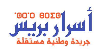 Asrar Press أسرار بريس