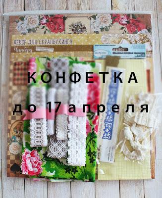 Конфетка от Лены Марченко