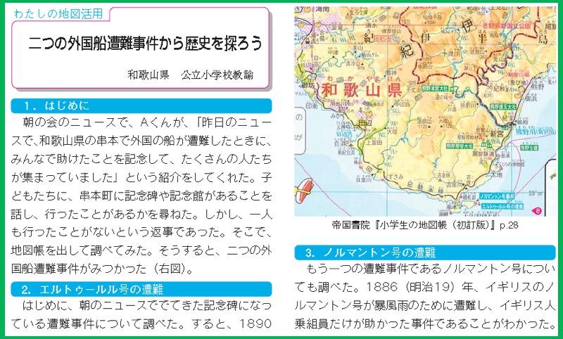 No.298 10月24日(水)法廷は横...