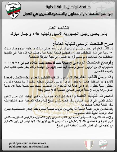 حبس مبارك