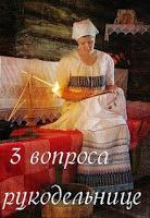 Вопросики от Анечки