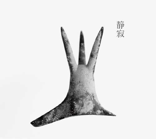 [Album] 静寂 – Last Live (2015.08.14/MP3/RAR)