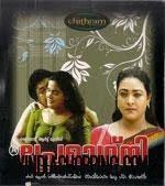 Premagni (2001) - Malayalam Movie
