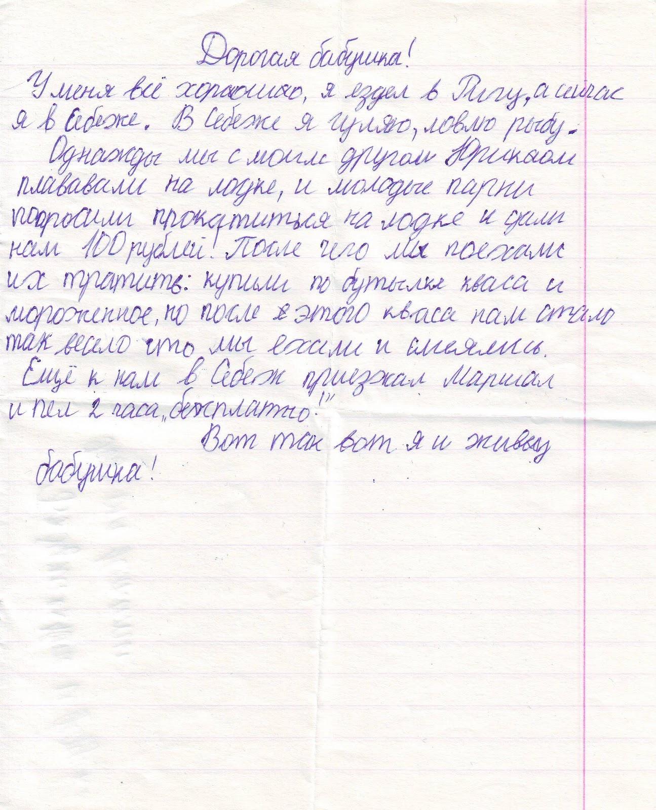 рассылочное письмо для сайта знакомств