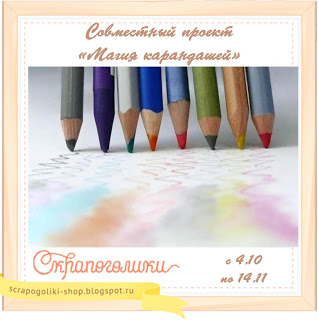Магия карандашей
