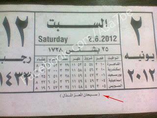 شوف الى كان مكتوب على ورقة النتيجة فى يوم محكمة مبارك