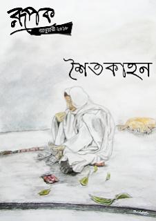 রূপক জানুয়ারী ২০১৮