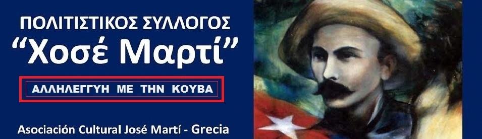 """Πολιτιστικός Σύλλογος """"Χοσέ Μαρτί"""" - Αλληλεγγύη με την Κούβα"""