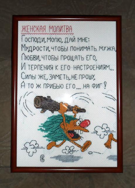 Женская молитва)))))