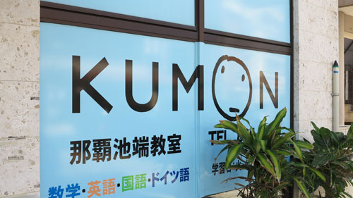 Kumon Cram School in Naha Okinawa