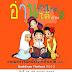 อ่านทั่วไทย อ่านได้อ่านดี Book Expo Thailand 2012