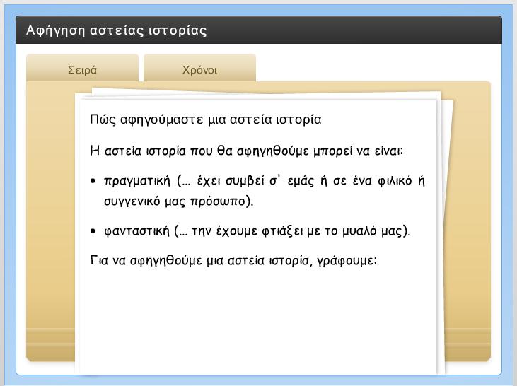 http://users.sch.gr/theoarvani/mathimata/zparagogi/afastorias/interaction.html