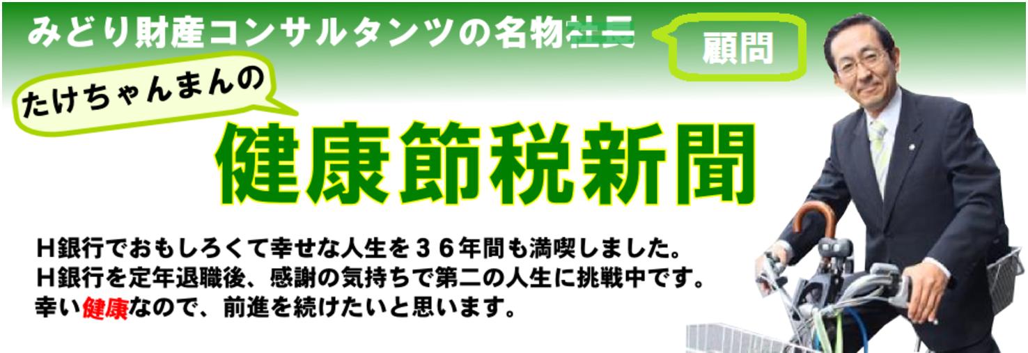たけちゃんまんの健康節税新聞
