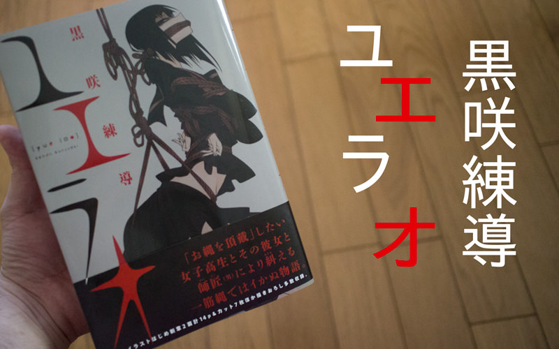 『ユエラオ』は黒咲練導の「縛り」を題材にした作品