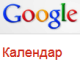 google-kalendar