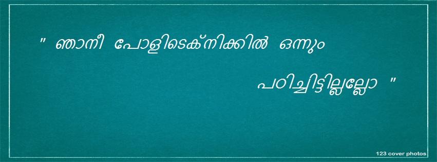 malayalam sad dialogues cover photo - photo #47