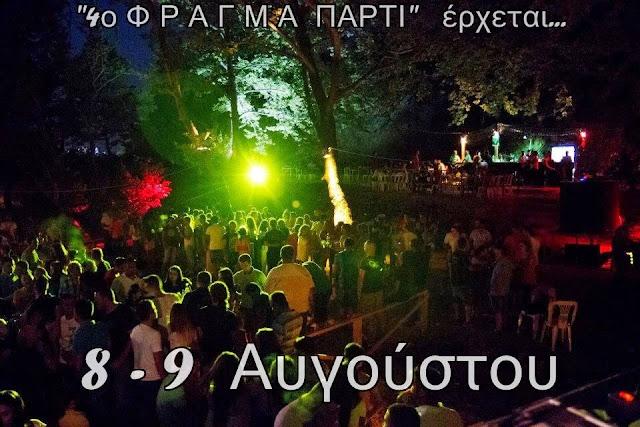 """""""ΦΡΑΓΜΑ ΠΑΡΤΙ 2015"""""""