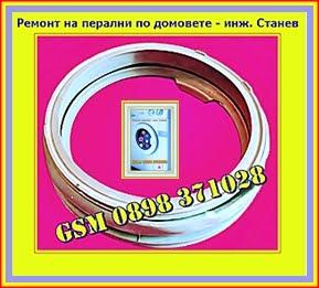 Смяна на маншон на пералня