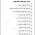 الكليات التي تقبل طلاب منطقة القاهرة ونواحيها علمي بنين 2016/2015