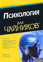 книга «Психология для чайников» - читайте о книге в моем блоге