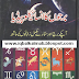 Burjon Ka Encyclopedia by M. A. Iqbal