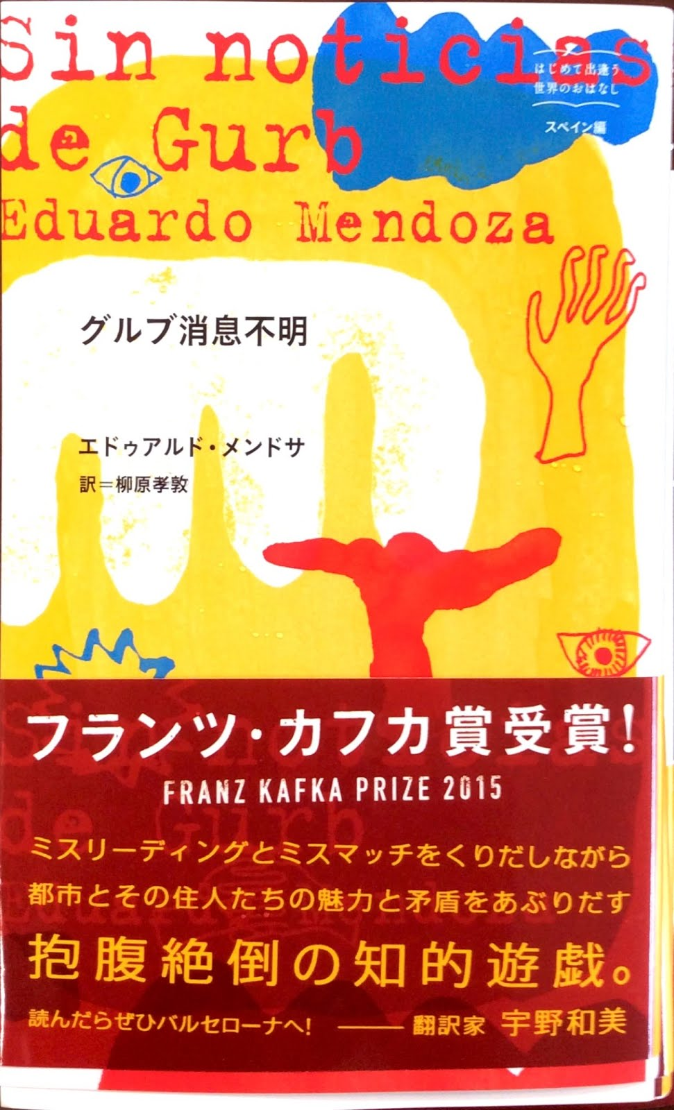 エドゥアルド・メンドサ『グルブ消息不明』東宣出版、2015