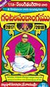 TTD Tangirala Panchangam 2017-18