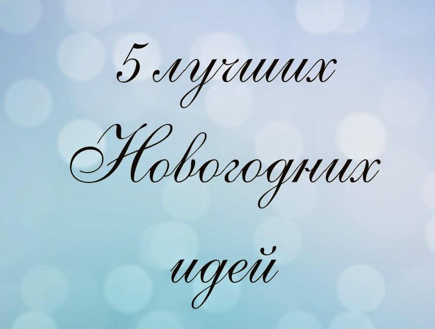 Моя Санта в ТОПе у Татьяны, ура))))