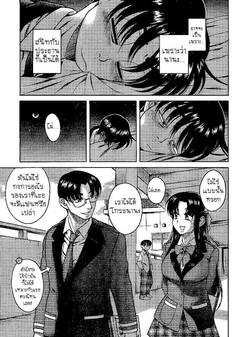 Nana to Kaoru 12 - หน้า 9