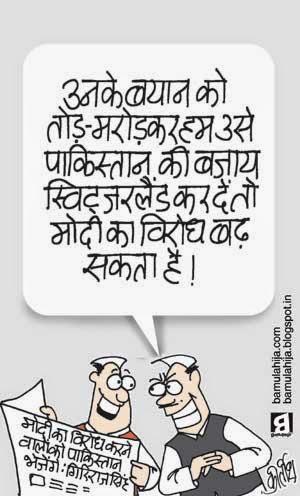 narendra modi cartoon, bjp cartoon, congress cartoon, election 2014 cartoons, cartoons on politics, indian political cartoon