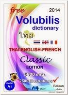 NEW - NOUVEAU - ฉบับใหม่  Volubilis Classic 2014 [Ai]