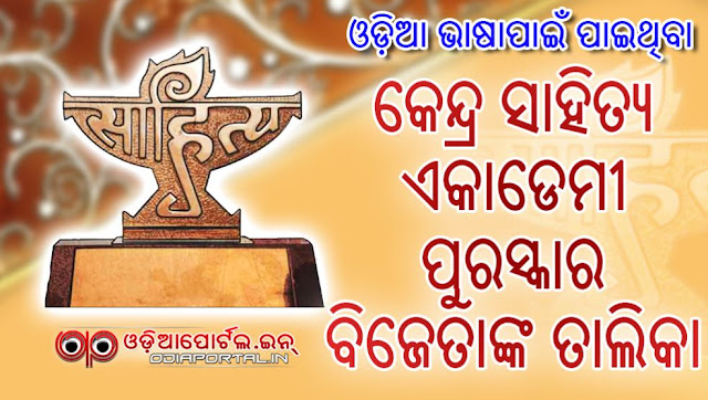 Info: List of Kendra (Central) Sahitya Akademi Award Winners For Odia Language (1955-2015)