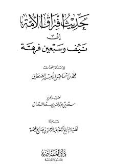 حمل كتاب حديث افتراق الأمة الى نيف و سبعين فرقة -  محمد بن اسماعيل الأمير الصنعاني