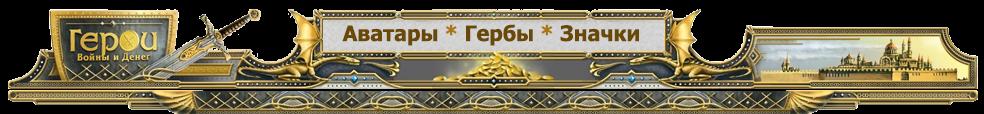 Аватарки Гербы Значки