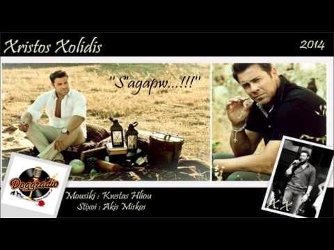 xristos-xolidis-sagapw