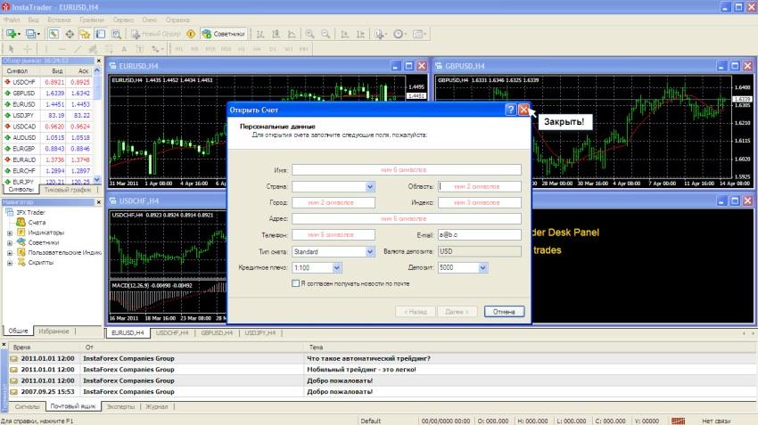 Форекс теплекс 2.8 форекс плеер для lg