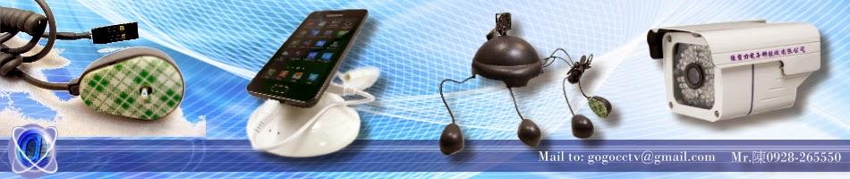 警報線 展示商品防盜  防盜線 遠端監控系統 防盜窗